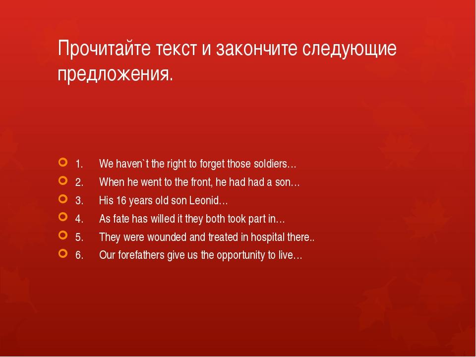 Прочитайте текст и закончите следующие предложения. 1.We haven`t the right t...