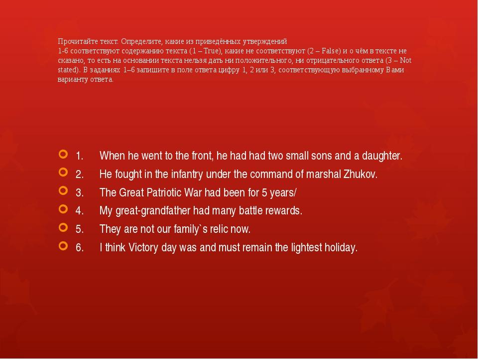 Прочитайте текст. Определите, какие из приведённых утверждений 1-6 соответств...