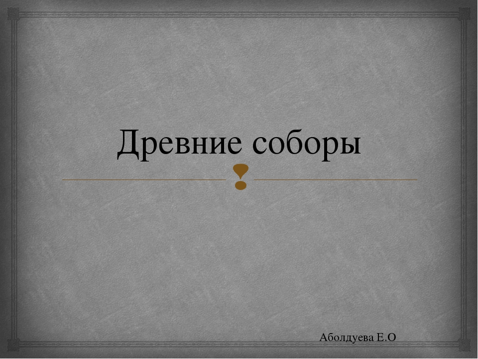 Древние соборы Аболдуева Е.О 