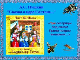 "А.С. Пушкин ""Сказка о царе Салтане..."" «Три сестрицы под окном Пряли поздно в"