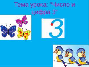 "Тема урока: ""Число и цифра 3"""
