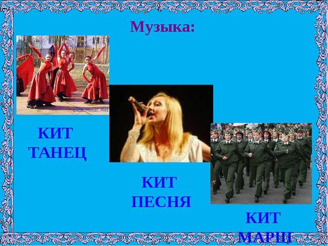 Музыка: КИТ ТАНЕЦ КИТ ПЕСНЯ КИТ МАРШ