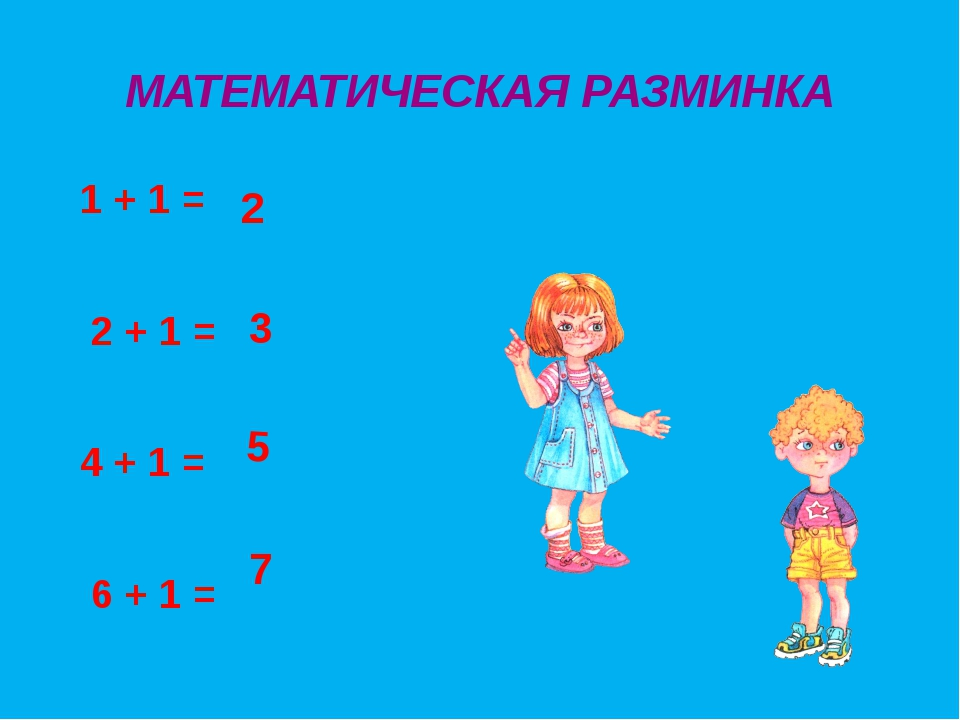 МАТЕМАТИЧЕСКАЯ РАЗМИНКА 1 + 1 = 2 + 1 = 4 + 1 = 6 + 1 = 2 3 5 7