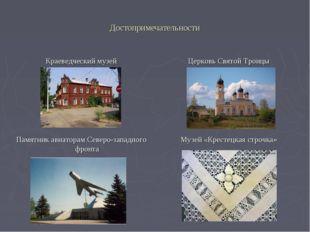 Достопримечательности Краеведческий музей Церковь Святой Троицы Памятник авиа