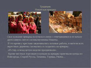 Традиции. Никитская ярмарка Свое название ярмарка получила в связи с отмечавш