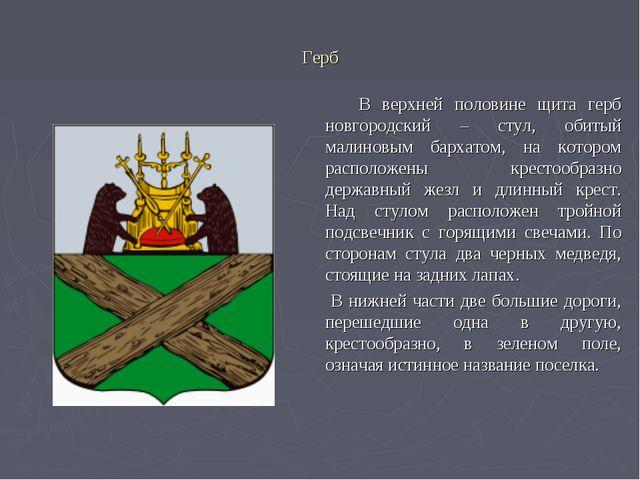 Герб В верхней половине щита герб новгородский – стул, обитый малиновым барха...