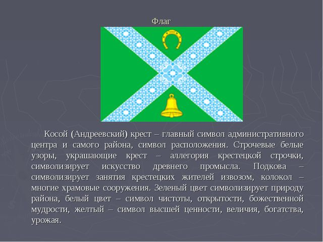 Флаг Косой (Андреевский) крест – главный символ административного центра и са...