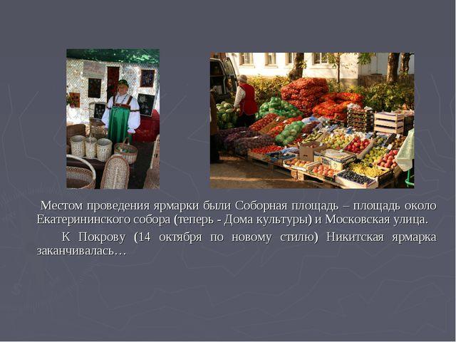 Местом проведения ярмарки были Соборная площадь – площадь около Екатерининск...