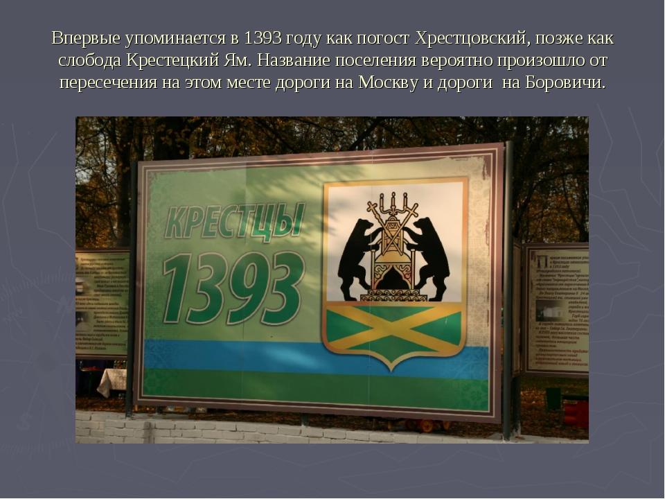 Впервые упоминается в 1393 году как погост Хрестцовский, позже как слобода Кр...
