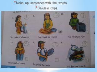 Make up sentences with the words Сөйлем құра