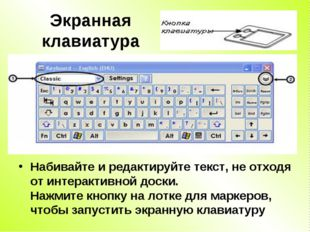 Экранная клавиатура Набивайте и редактируйте текст, не отходя от интерактивно