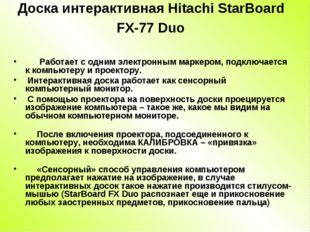 Доска интерактивная Hitachi StarBoard FX-77 Duo Работает с одним электронным