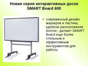 Новая серия интерактивных досок SMART Board 600 современный дизайн маркеров и