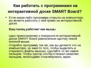 Как работать с программами на интерактивной доске SMART Board? Если какая-либ