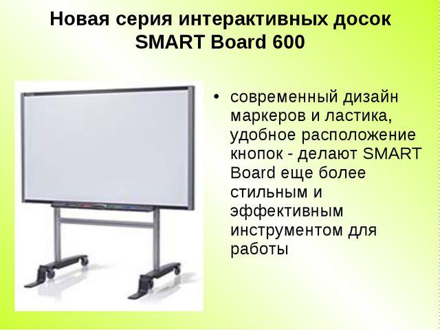 Новая серия интерактивных досок SMART Board 600 современный дизайн маркеров и...
