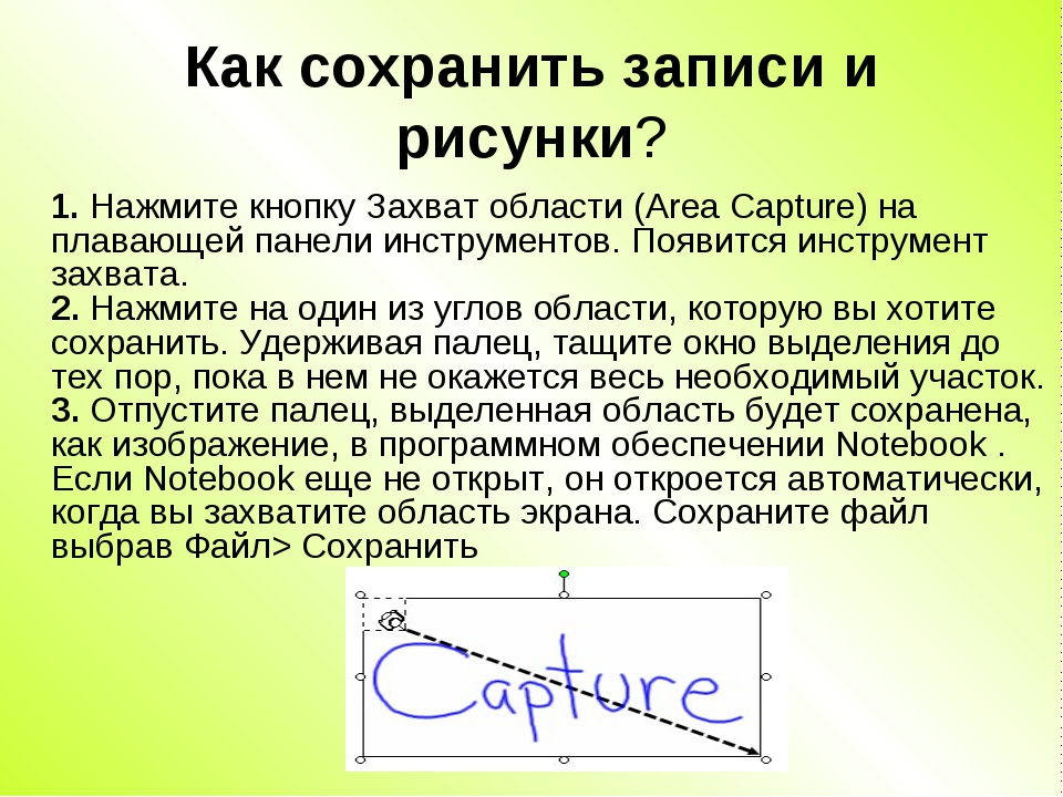 Как сохранить записи и рисунки? 1. Нажмите кнопку Захват области (Area Captur...