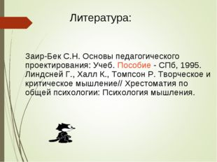 Заир-Бек С.Н. Основы педагогического проектирования: Учеб. Пособие - СПб, 199