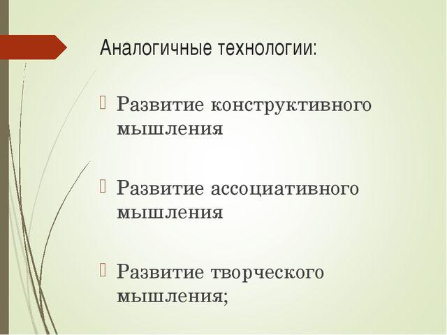 Аналогичные технологии: Развитие конструктивного мышления Развитие ассоциатив...