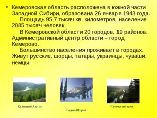 Кемеровская область расположена в южной части Западной Сибири, образована 26