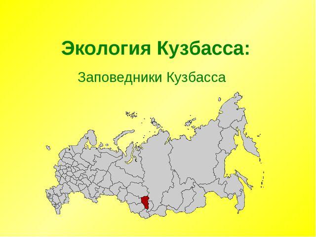 Экология Кузбасса: Заповедники Кузбасса