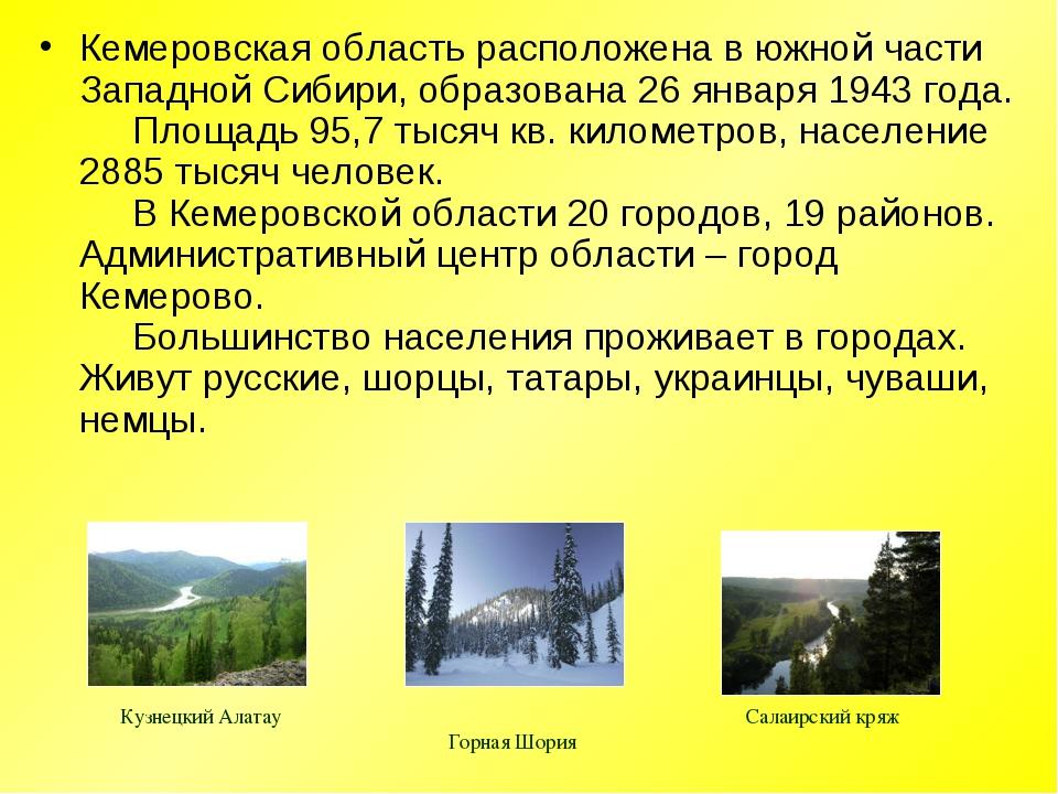 Кемеровская область расположена в южной части Западной Сибири, образована 26...