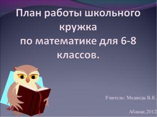 Учитель: Медведь В.К. Абакан,2012