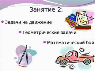Занятие 2: Задачи на движение Геометрические задачи Математический бой