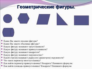 Геометрические фигуры. Какие Вы знаете плоские фигуры? Какие Вы знаете объемн