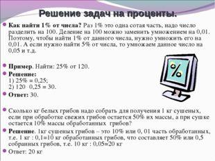 Решение задач на проценты. Как найти 1% от числа?Раз 1% это одна сотая часть