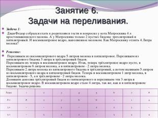 Занятие 6. Задачи на переливания. Задача 1: Дядя Федор собрался ехать к роди