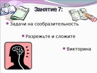 Занятие 7: Задачи на сообразительность Разрежьте и сложите Викторина