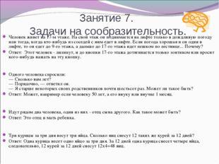 Занятие 7. Задачи на сообразительность. Человек живет на 17-м этаже. На свой