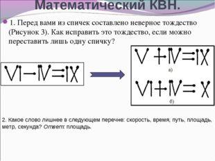 Математический КВН. 1. Перед вами из спичек составлено неверное тождество (Ри