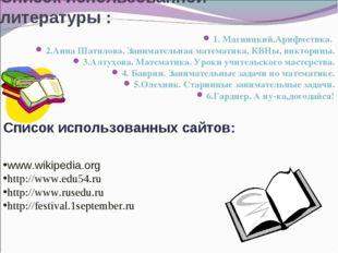 Список использованной литературы : 1. Магницкий.Арифметика. 2.Анна Шатилова.