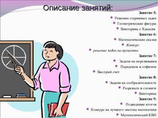 Описание занятий: Занятие 5: Решение старинных задач Геометрические фигуры Ви