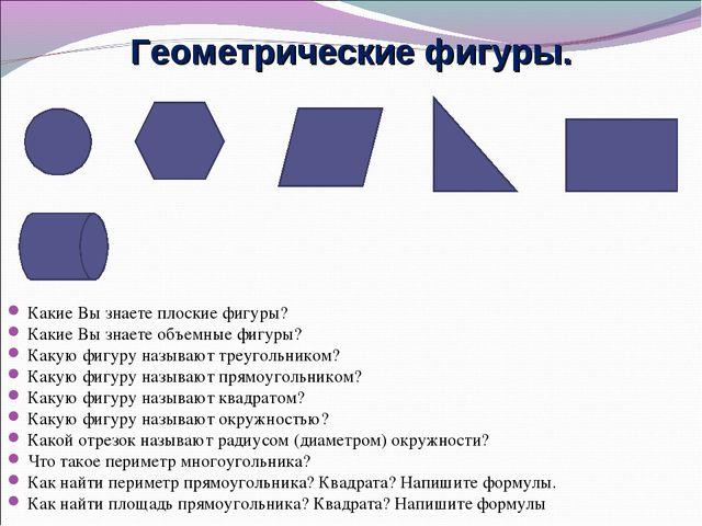 Геометрические фигуры. Какие Вы знаете плоские фигуры? Какие Вы знаете объемн...