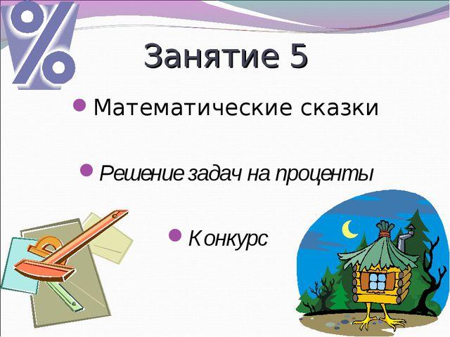 Занятие 5 Математические сказки Решение задач на проценты Конкурс