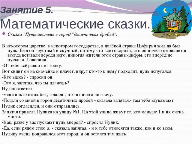 """Занятие 5. Математические сказки. Сказка """"Путешествие в город """"десятичных дро..."""