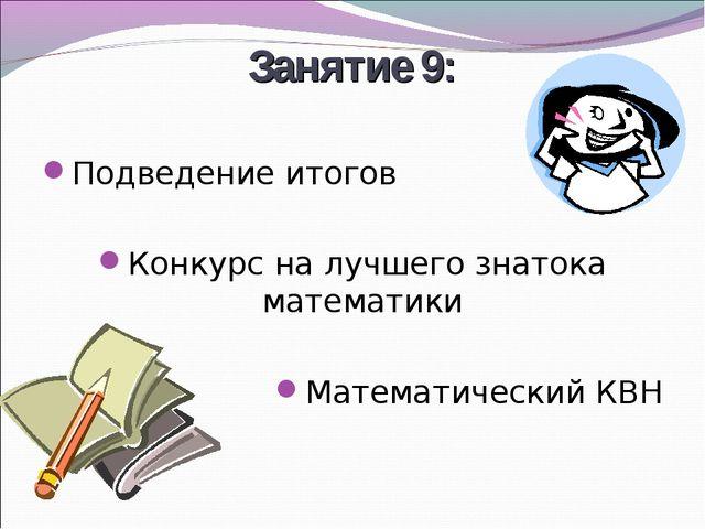 Занятие 9: Подведение итогов Конкурс на лучшего знатока математики Математиче...