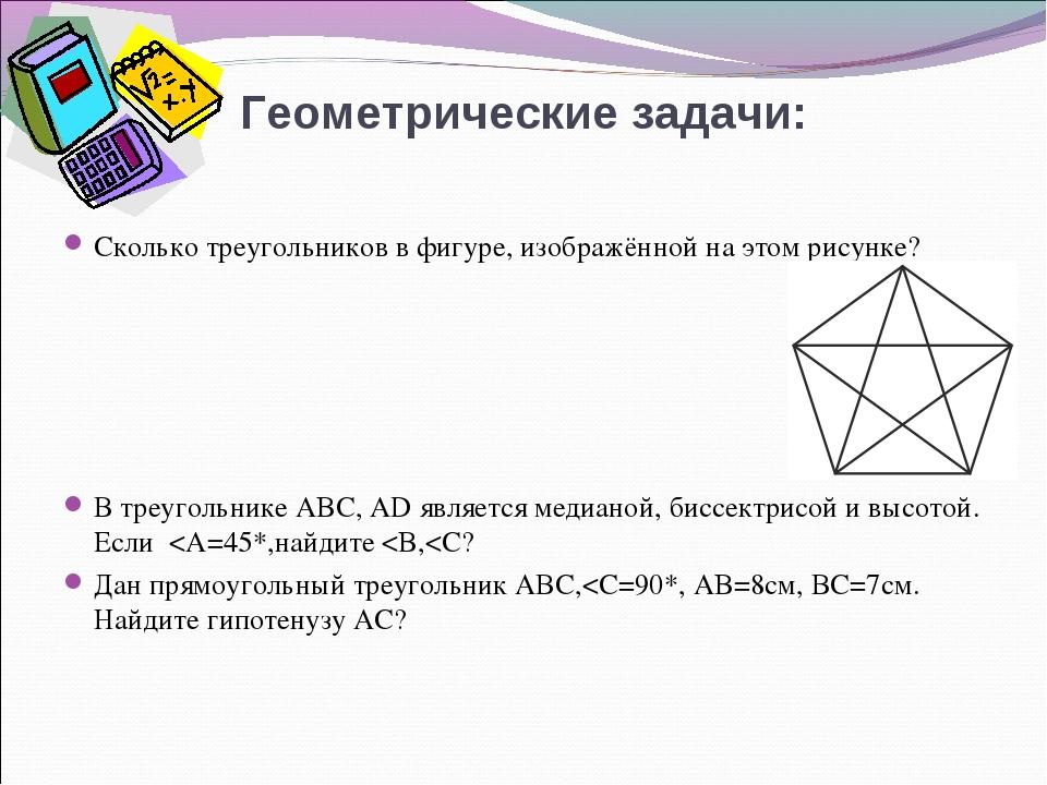 Геометрические задачи: Сколько треугольников в фигуре, изображённой на этом р...