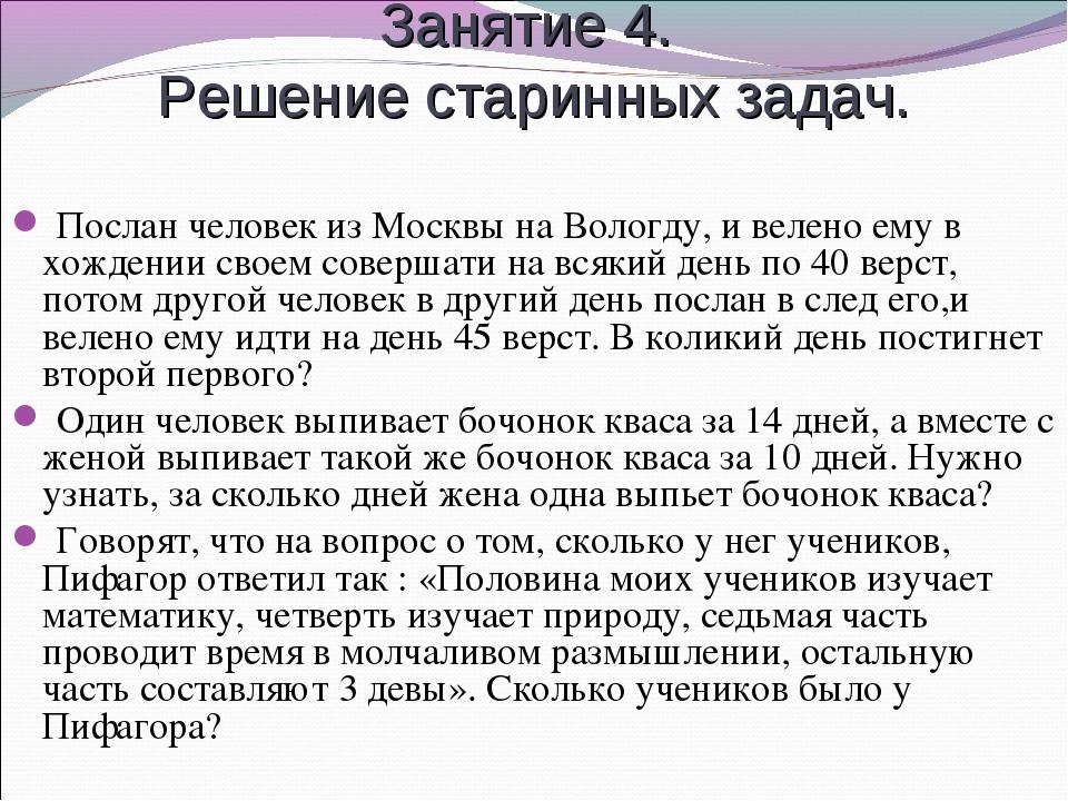 Занятие 4. Решение старинных задач. Послан человек из Москвы на Вологду,...