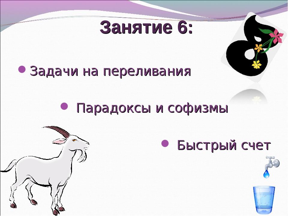Занятие 6: Задачи на переливания Парадоксы и софизмы Быстрый счет
