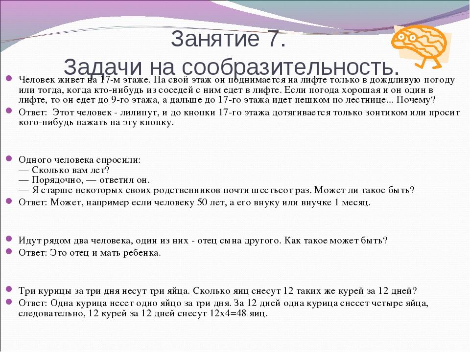 Занятие 7. Задачи на сообразительность. Человек живет на 17-м этаже. На свой...