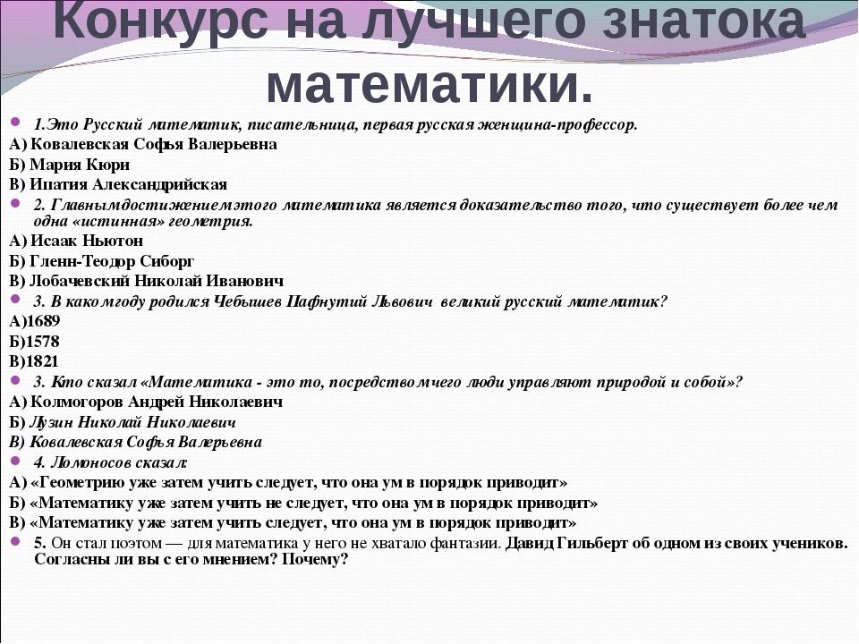 Конкурс на лучшего знатока математики. 1.Это Русский математик, писательница,...