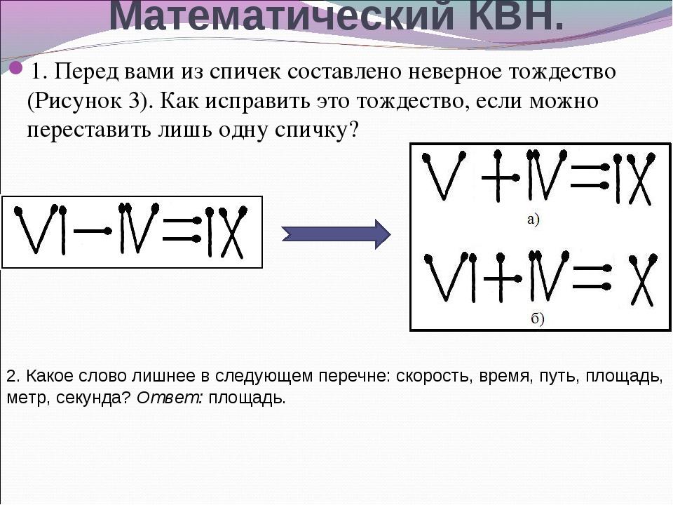 Математический КВН. 1. Перед вами из спичек составлено неверное тождество (Ри...