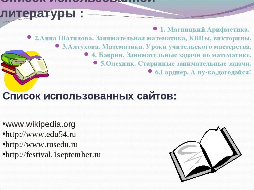 Список использованной литературы : 1. Магницкий.Арифметика. 2.Анна Шатилова....