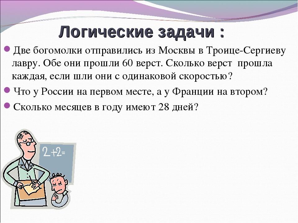 Логические задачи : Две богомолки отправились из Москвы в Троице-Сергиеву лав...
