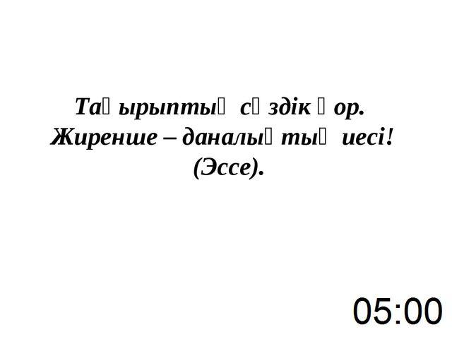 Тақырыптық сөздік қор. Жиренше – даналықтың иесі! (Эссе).
