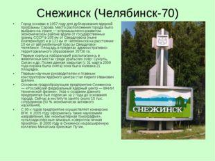 Снежинск (Челябинск-70) Город основан в 1957 году для дублирования ядерной пр
