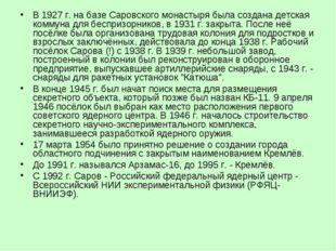 В 1927 г. на базе Саровского монастыря была создана детская коммуна для беспр